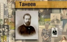 Танеев