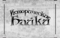 Исторические байки. Выпуск №11