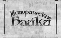 Исторические байки. Выпуск №22