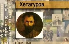 Хетагуров