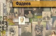 Фадеев