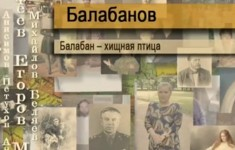 Балабанов