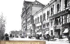 Лубянская площадь, часть 2