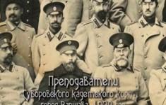 Кадеты. Наследники Суворова