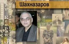 Шахназаров