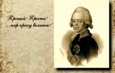 Некрополь. Могила Суворова
