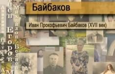 Байбаков