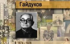 Гайдуков