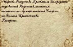 Соборы. Казанский собор. История создания