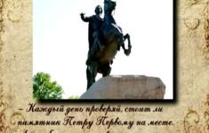 Петербургские легенды. Легенды о Медном всаднике