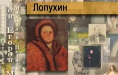 Лопухин