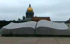 Памятники. Памятный знак «Послание через века»