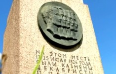 Памятники. Памятник Декабристам