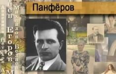 Панфёров