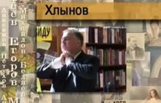 Хлынов