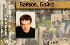 Байков