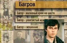 Багров