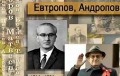 Евтропов