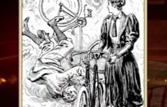 Велосипед. История шестая
