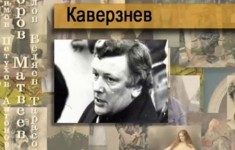 Каверзнев