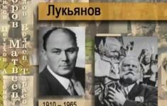Лукьянов