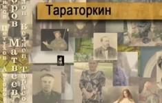 Тараторкин
