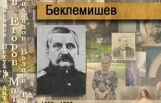 Беклемишев