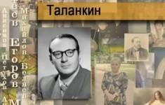 Таланкин