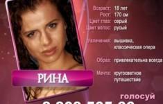 Мисс Русская ночь 2007. Выпуск №246