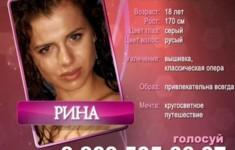 Мисс Русская ночь 2007. Выпуск №258
