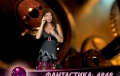 Мисс Русская ночь 2009. Выпуск №237