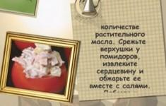 Фаршированные помидоры «Мешок подарков»
