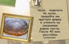 Пирог «Невский»