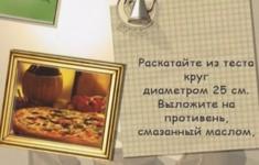 Пицца «Времена года»