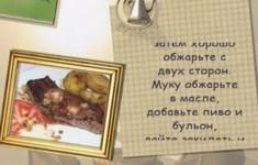 Антрекот «Толстяк»