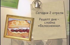 Слойка «Белоснежка»