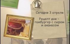 Американский гамбургер с сыром и ананасом