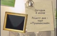 Торт «Пушкинский»