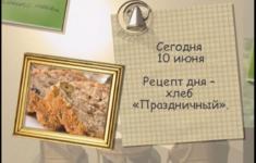 Хлеб «Праздничный»