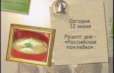Похлебка «Российская»