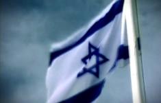 Образование Израильского государства