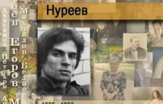 Нуреев