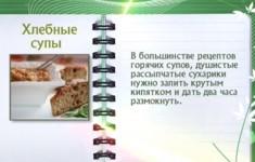 Хлебные супы