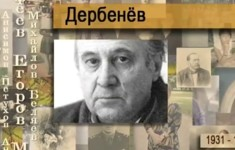 Дербенёв