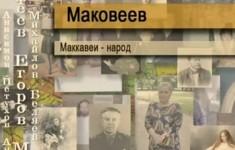 Маковеев