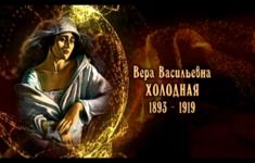 Вера Васильевна Холодная