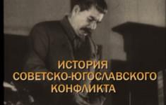 История советско-югославского конфликта
