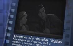 Молодая гвардия. Серия 1