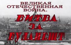 Великая Отечественная война. Битва за Будапешт