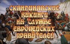 Скандинавские викинги на службе европейских правителей